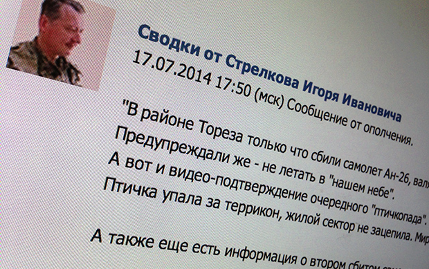 """Pro-Russia rebel leader Igor Girken said this, translated to """"We warned you to not fly over our air space"""""""